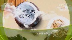 20191002健康之路视频和笔记:张虹,耳鸣,咽炎,泻肝安神汤,四叶茶