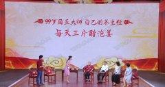 20191004养生堂视频和笔记:路志正,醋泡姜,八段锦,脾胃,中医传承
