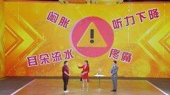 20191009养生堂万博manbetx苹果APP和笔记:李永新,耵聍,中耳炎,脑膜炎,听力下降