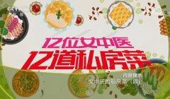 20191012健康之路视频和笔记:赵宏,曹炜,生姜,西洋菜,生姜红糖膏