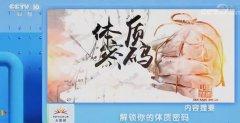 20191024健康之路视频和笔记:倪诚,痰湿,睡眠呼吸暂停,腹型肥胖