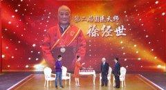 20191027养生堂千亿国际【娱乐领导者】和笔记:徐经世,张国梁,绞股蓝,斑块,降三高
