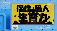 20191030健康之路视频和笔记:姜辉,雄性激素,记忆力,腰臀比