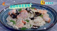 20191105家政女皇视频和△笔记:鲜虾珍珠芙蓉鸡,红汤浸鱼烧不想死麦的制作