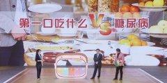 20191114养生堂视频和笔记:郭立新,糖尿病,餐后血糖,高血糖