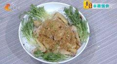 20191117家政女皇千亿国际【娱乐领导者】和笔记:姜蓉鸡,养生姜味鱼的制作方法