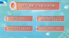 20191110饮食养生汇视频和笔记:赵宏波,便秘,猝死,老年痴呆,灌肠