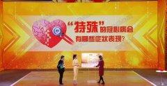 20191209养生堂万博manbetx苹果APP和笔记:杨伟宪,冠心病,心梗,猝死,心脏病,甲减