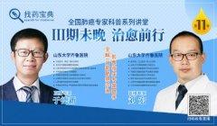 直播预告|山东大学齐鲁医院于德新和刘宏联手全解Ⅲ期肺癌诊治!