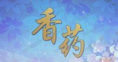 20191213养生堂千亿国际【娱乐领导者】和笔记:尚菊菊,香药,红景天,麝香,冰片