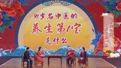 20191214养生堂视频和笔记:姚希贤,苏春芝,人参,藏红花,灵芝