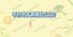 20191219X诊所视频和笔记:朱海青,冬天一碗暖汤喝出身体健康