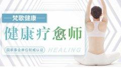 健康疗愈师专业课程介绍