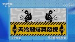 20200112健康之路视频和笔记:赵旻伟,膝关节骨关节炎,高血压