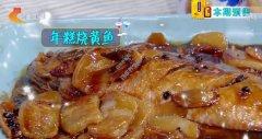 20200110家政女皇视频和笔记:年糕烧黄鱼,泡菜年糕肥牛卷的制作