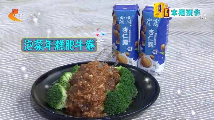泡菜年糕肥牛卷
