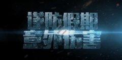 20200120健康之路龙8娱乐和笔记:刘亚华,谨防假期意外伤害,拥挤踩踏