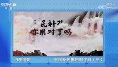 20200214健康之路视频和笔记:倪诚,党参,补气,健脾,党参补气粥