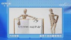 20200228健康之路视频和笔记:徐海林,崴脚,脊柱侧弯,习惯性崴脚
