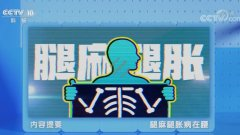 20200305健康之路视频和笔记:孙宇庆,腰疼,腰椎管狭窄,间歇性跛行