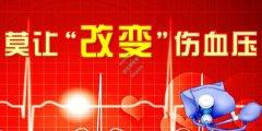 20200312养生堂视频和笔记:徐凤芹,痉挛,高血压,心脑血管疾病