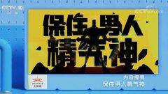 20200401健康之路视频和笔记:姜辉,雄性激素,记忆力,腰臀比