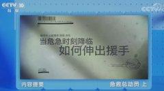 20200404健康之路龙8娱乐和笔记:贾大成,烫伤,急救总动员