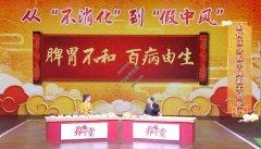 20200406养生堂龙8娱乐和笔记:张声生,从不消化到假中风,山楂,陈皮
