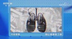 20200408健康之路视频和笔记:周为,慢阻肺,肺癌,吸烟指数,电子烟