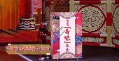 20200411养生堂视频和笔记:张京春,冠心病,心绞痛,胸痹,药食同源