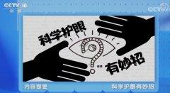 20200425健康之路视频和笔记:谢立科,干眼症,蓝光,缓解眼干经验方