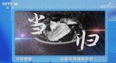 20200507健康之路视频和笔记:倪诚,党参,党参补气粥,感冒,补脾