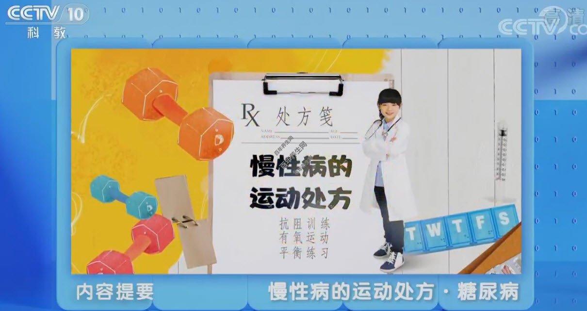 慢性病的运动处方-糖尿病