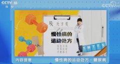 20200524健康之路视频和笔记:严翊,骨质疏松,抗阻运动,跳绳,骨折