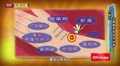 20200528我是大医生视频和笔记:刘美德,夏季防蚊虫方法大比拼