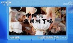 20200623健康之路视频和笔记:倪诚,咳嗽,通宣理肺丸,肺癌,感冒