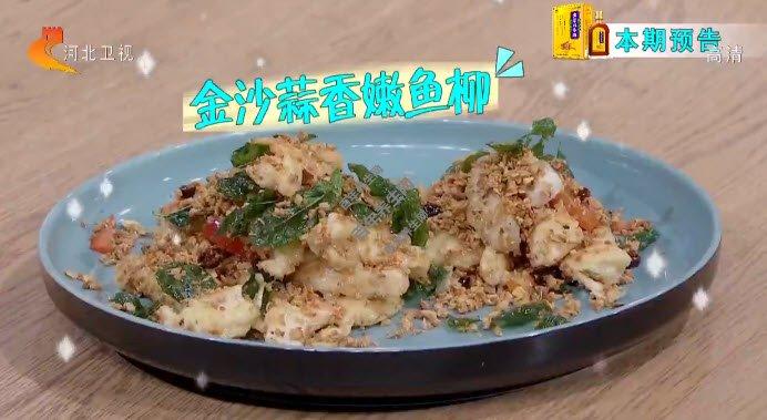 金沙蒜香嫩鱼柳