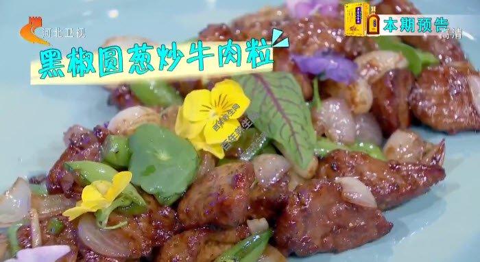 黑椒圆葱炒牛肉粒
