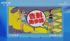 20200630健康之路视频和笔记:林剑浩,跑步膝,高抬腿,膝关节损伤