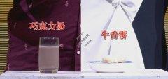 20200706养生堂龙8娱乐和笔记:李非,致命腹腔杀手,牛舌饼,巧克力奶