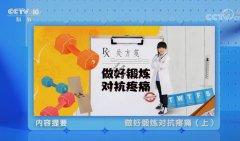 20200708健康之路视频和笔记:陈丽霞,腰痛,久坐,闪腰,骨盆倾斜