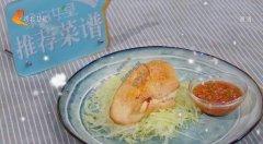 20200706家政女皇视频和笔记:芝士煎鸡胸,泰汁脆皮鱼的制作方法