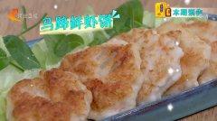 20200710家政女皇视频和笔记:马蹄鲜虾饼,双味青虾的制作方法