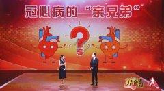 20200718养生堂视频和笔记:叶志东,冠心病,血栓,下肢动脉缺血