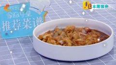 20200725家政女皇视频和笔记:葱烧鸡跖,辣妹子花甲煎仔鸡的制作