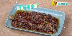 20200814家政女皇视频和笔记:干烧黄鱼,糯粽鱼香小黄鱼的制作方法