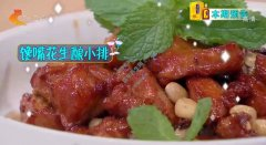 20200821家政女皇视频和笔记:馋嘴花生酿小排,茶香辣汁炒虾的制作