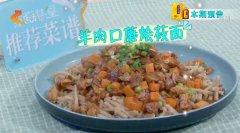 20200823家政女皇视频和笔记:羊肉口蘑烩莜面,老北京炸松肉的制作