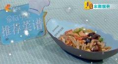 20200826家政女皇视频和笔记:莜面鱼鱼,青椒牛肉炒饭的制作
