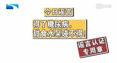 20200831饮食养生汇视频和笔记:刘喆隆,糖尿病,体重指数,黑棘皮症